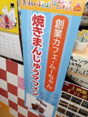 カフェ・ムーちゃん 焼きまんじゅうマフィン張り紙