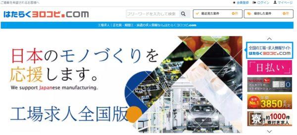 工場求人サイト はたらくヨロコビ.com
