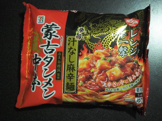 中本 汁なし麻辛麺