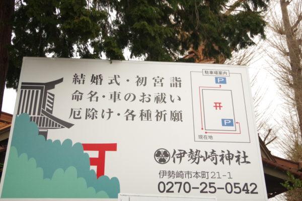 伊勢崎神社×はぐちさんコラボキーホルダー 伊勢崎神社看板