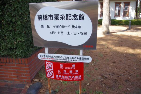 敷島公園門倉テクノばら園 蚕糸記念館看板