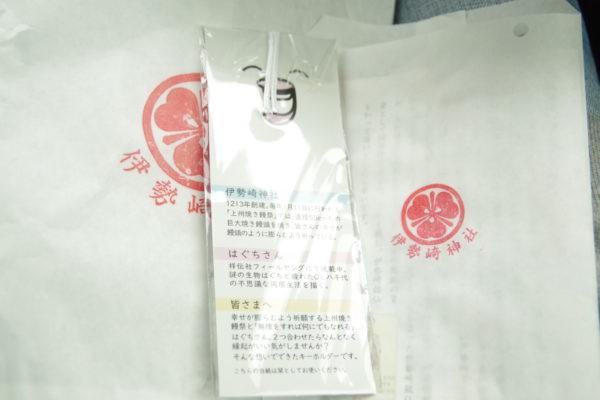 伊勢崎神社×はぐちさんコラボキーホルダー パッケージ裏