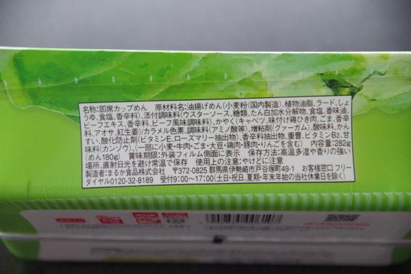 ペヤング超大盛やきそばマシマシキャベツ パッケージ製品表示