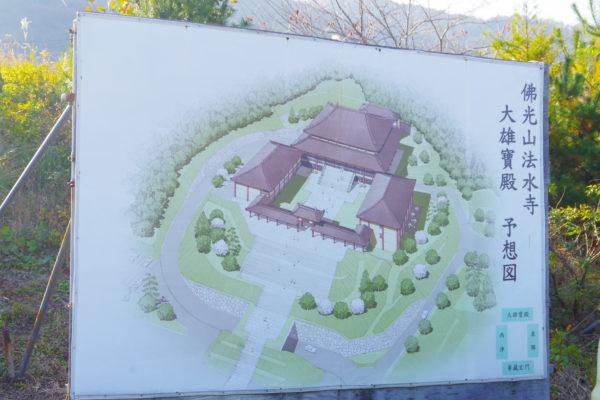 佛光山法水寺 予想図