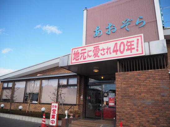 焼肉あおぞら 渋川バイパス店外観
