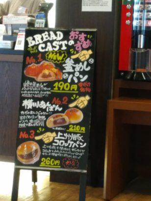 横川SA上り線 BREADCAST
