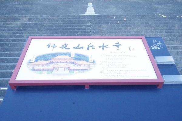 佛光山法水寺 人間仏教を目指す