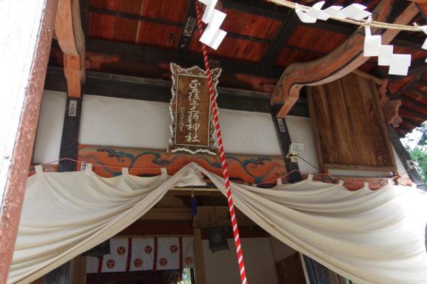 土師神社 群馬古の歴史