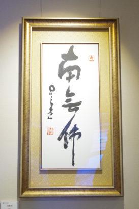 佛光山法水寺 展示室