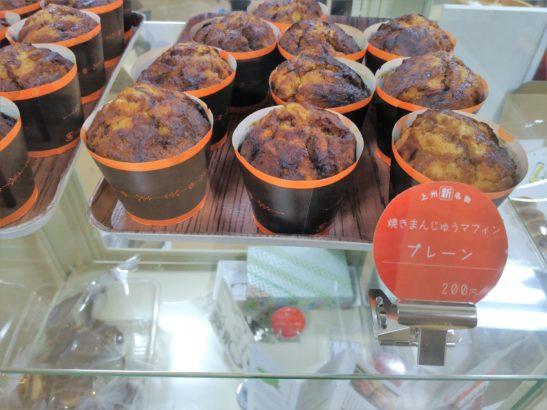 カフェ・ムーちゃん 焼きまんじゅうマフィンプレーン味