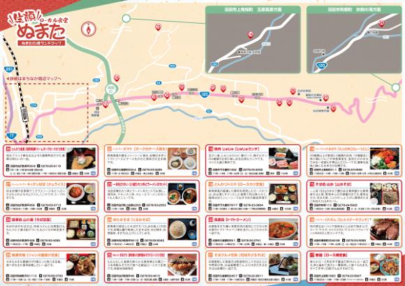 笑顔ローカル食堂 ガイドブック2