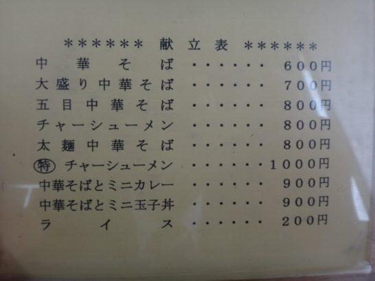 みやご食堂 メニュー1