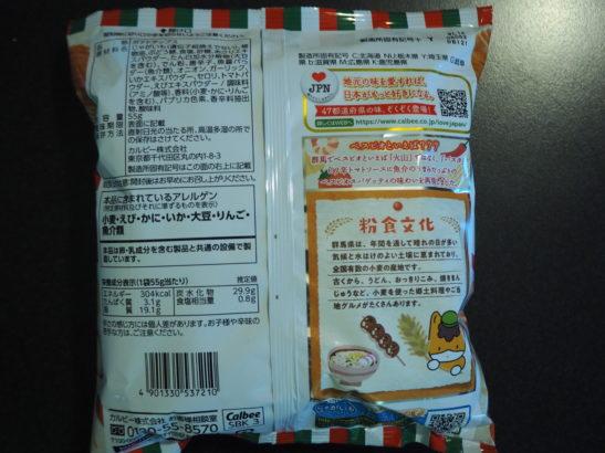 カルビーポテトチップス ベスビオ味パッケージ裏面2