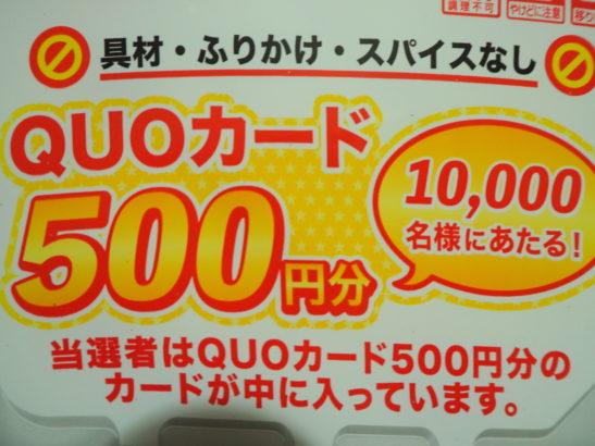 超ボンビーやきそば QUOカード500円が当たるキャンペーン
