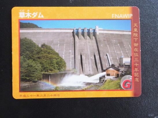 全国ダムカード展inふじおか 天皇陛下御即位30周年記念のダムカード
