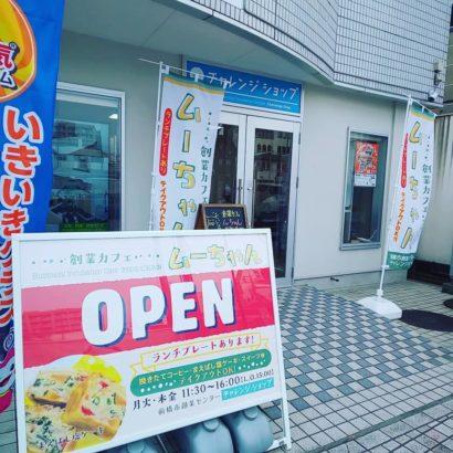 カフェ・ムーちゃん 外観
