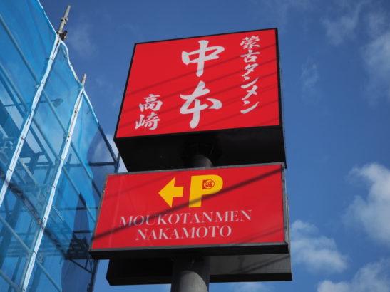 中本 国内24店舗