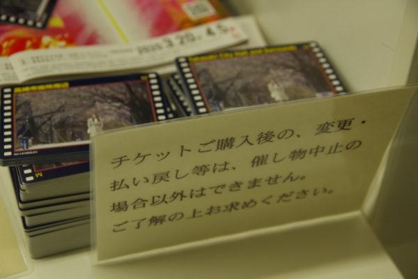 ロケ地カード 配布場所