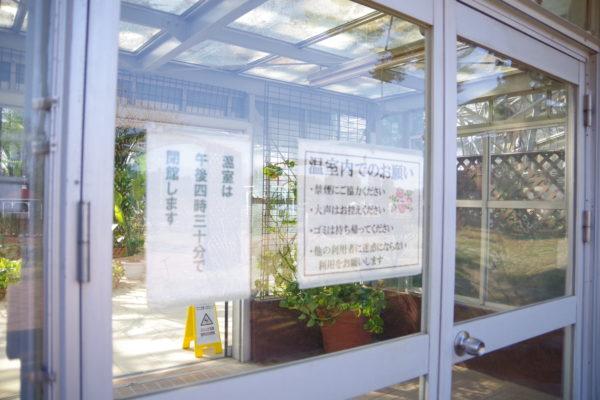 敷島公園門倉テクノばら園 温室入り口