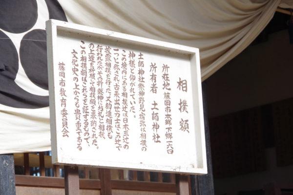 土師神社 相撲辻