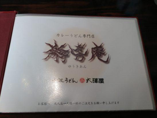 游喜庵 岡本太郎氏がデザインしたロゴ