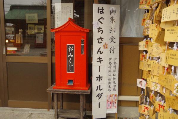伊勢崎神社×はぐちさんコラボキーホルダー 看板
