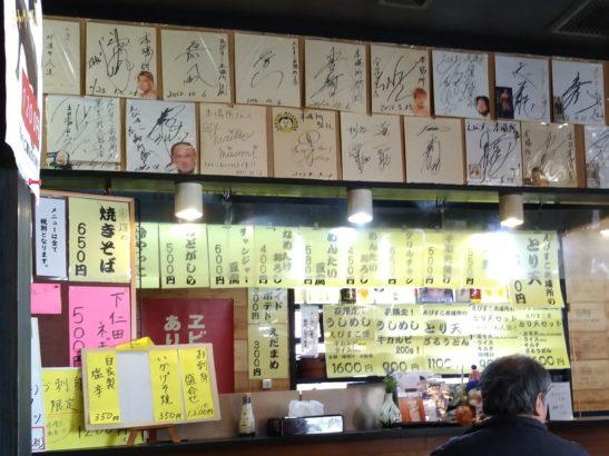 えびすこ本場所 店内に飾られた色紙やメニュー