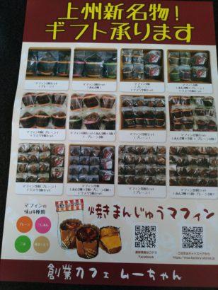 カフェ・ムーちゃん 焼きまんじゅうマフィンチラシ
