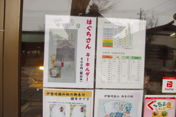伊勢崎神社×はぐちさんコラボキーホルダー 張り紙