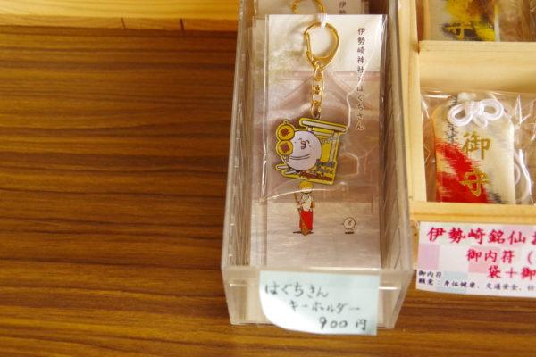 伊勢崎神社×はぐちさんコラボキーホルダー 焼きまんじゅうをもったはぐちさん