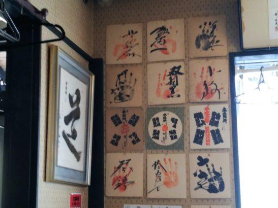 えびすこ本場所 お相撲さんの色紙