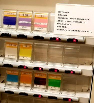自家製ラーメン大者 食券販売機