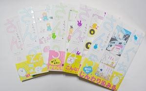伊勢崎神社×はぐちさんコラボキーホルダー はぐちさん漫画本