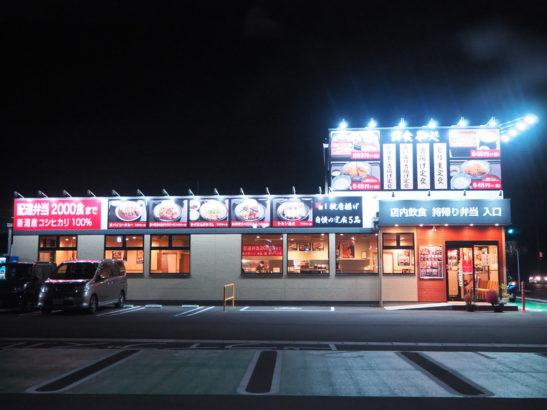 とり弁鶏 店舗