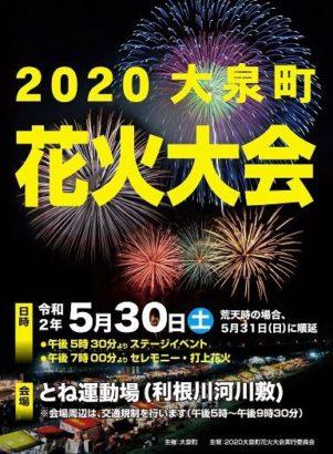 2020大泉町花火大会 ポスター