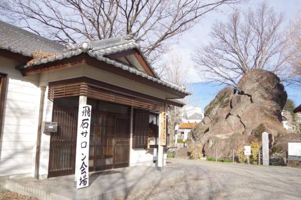 岩神稲荷神社 飛石サロン