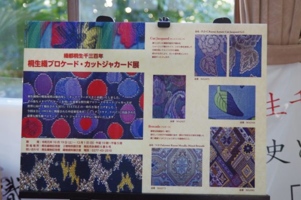 桐生織物記念館 イベント