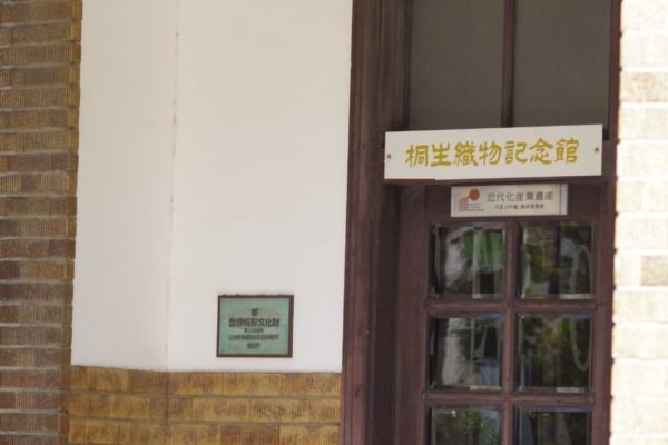 桐生織物記念館 入口