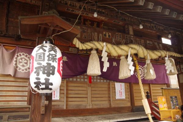 高崎神社 美保大国神社