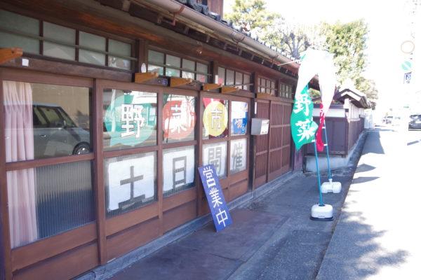 旧本間酒造 店舗入口1