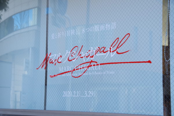 高崎市美術館 マルク・シャガール展看板