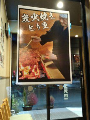 とり弁鶏 鶏料理専門店