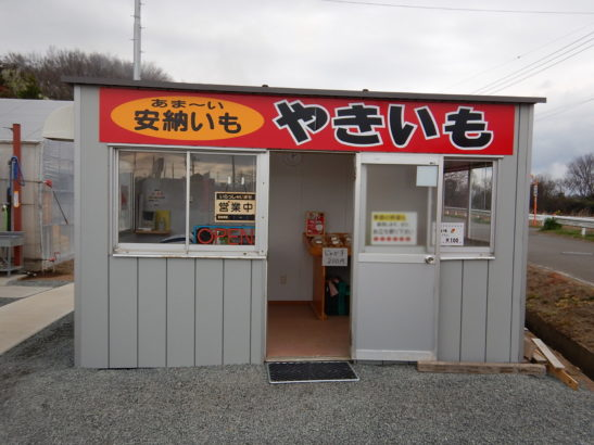 れいわイチゴ園 安納いもの焼き芋売店