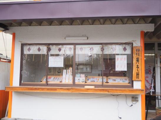 長良神社 社務所