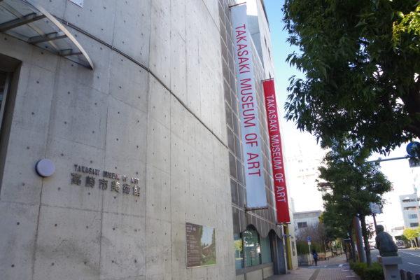 高崎市美術館 入り口3