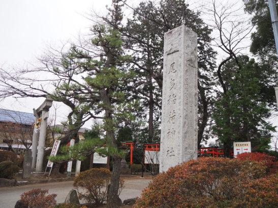 尾曳稲荷神社 門柱