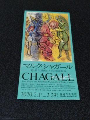 高崎市美術館 マルク・シャガール展パンフレット1