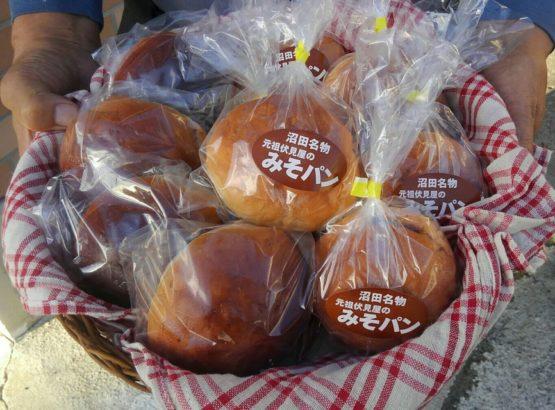 群馬お取り寄せグルメ銘菓 ベーカリーシャロン伏見屋の味噌パン