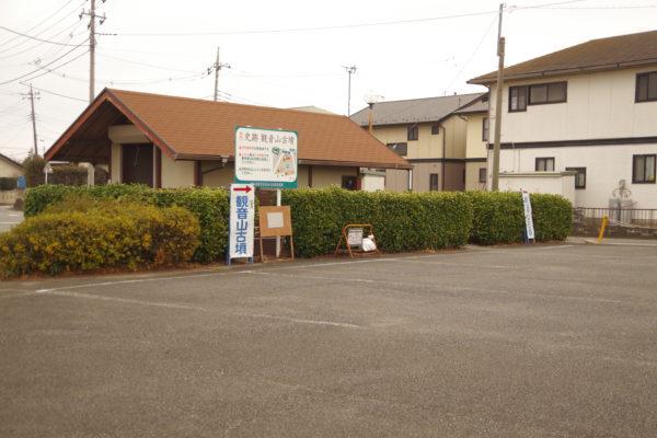 観音山古墳 駐車場
