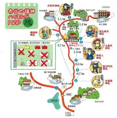 赤谷七福神めぐり 赤谷七福神ハイキングMAP
